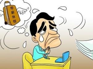 Le salarié chinois pleure ses congés payés (带薪休假 - dàixīn xiūjià)