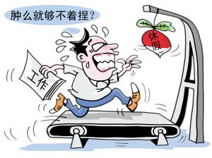 """Un salarié chinois doit courir vite avec son travail """"工作 - gōngzuò"""" pour rattraper ses congés payés (带薪休假 - dàixīn xiūjià)"""