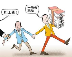 """Salarié chinois tiraillé entre son salaire (工资 - gōngzī) et l'amusement : """"viens t'amuser !"""" (一块去玩 - yīkuài qù wán)"""